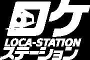 ロケステーション