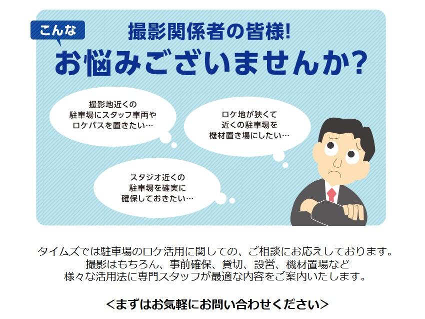 タイムズ24・相談サービス・駐車場・悩み相談