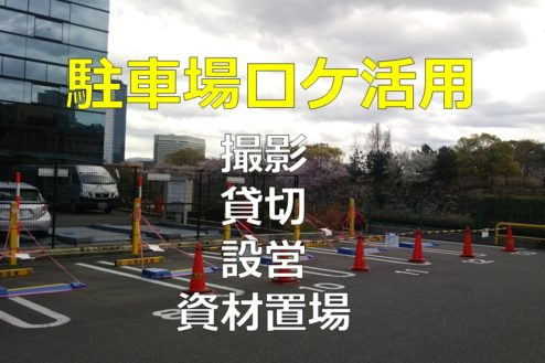 タイムズ24株式会社|駐車場|相談・ロケ撮影・貸切