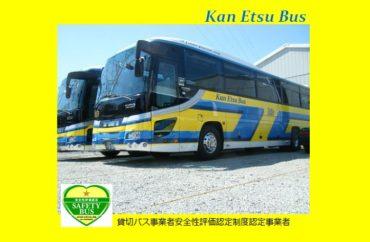 株式会社関越バス|貸切観光バス・サロン・大中小型