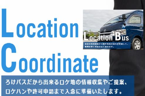 株式会社ろけバス|ロケーションコーディネート|愛知・名古屋・東海