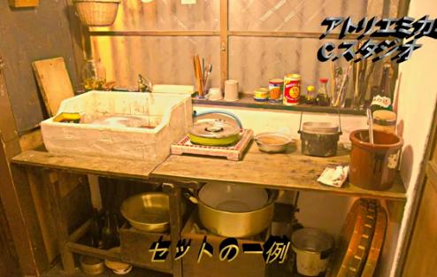 ⑮Cスタジオ|台所小道具イメージ