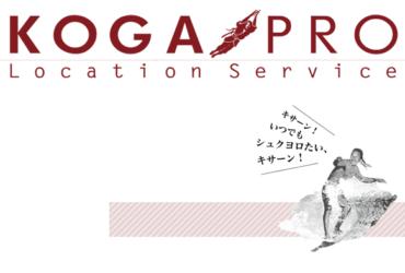 古賀プロ|ロケーションコーディネート|九州