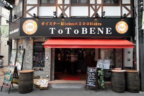 A肉バル&オイスターバーToToBENE|外観正面