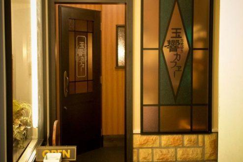 C玉響カフェ(たまゆらかふぇ) 入口