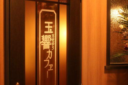 H玉響カフェ(たまゆらかふぇ) 店内ドア