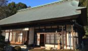 古民家(町田)