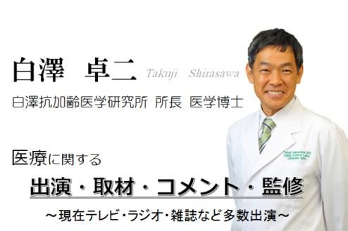 白澤卓二|医療|出演・取材・コメント・監修