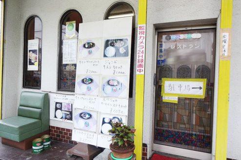 11.街の小さな洋食屋さん|店舗入口