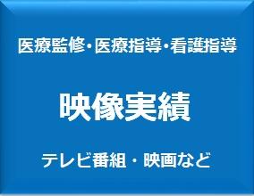 医療コーディネータージャパン|医療監修