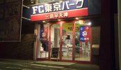 FC東京パーク小平天神|フットサルコート・屋外・屋内・スタジオ・BBQ|東京