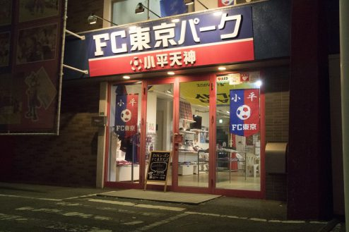 1.FC東京パーク小平天神|外観・入口