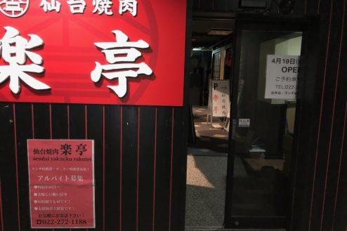 8.仙台焼肉 楽亭|入口