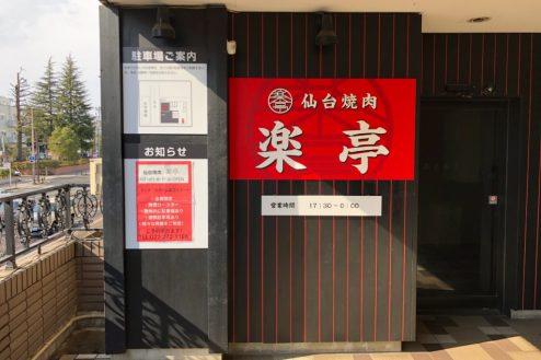 1.仙台焼肉 楽亭|入口