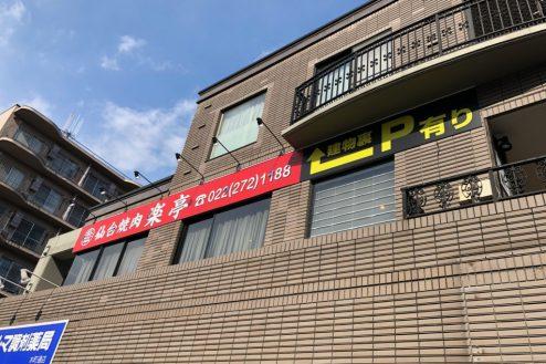11.仙台焼肉 楽亭|外観