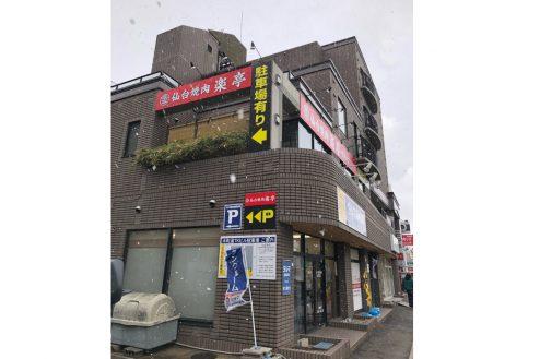 10.仙台焼肉 楽亭|外観