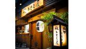 緑みそら屋|和食店・古民家・和モダン・カウンター・テーブル・個室|東京