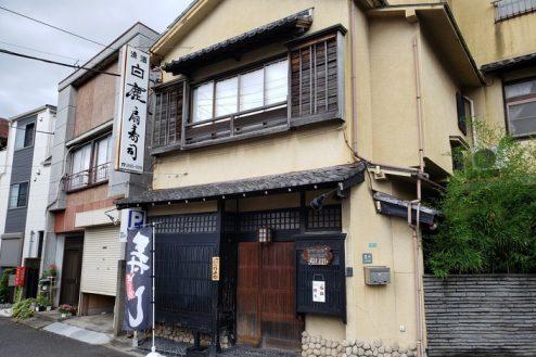 1.扇寿司|外観