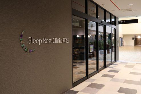 14.Sleep Rest Clinic 幕張|外観