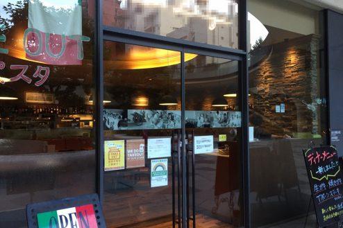 10.新宿イタリアンレストラン|入口