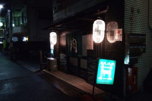 13.調布市の韓国料理・焼肉店|外観