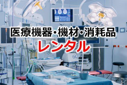 医療機器・機材・消耗品レンタル